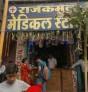 Raj Kamal Medical Store